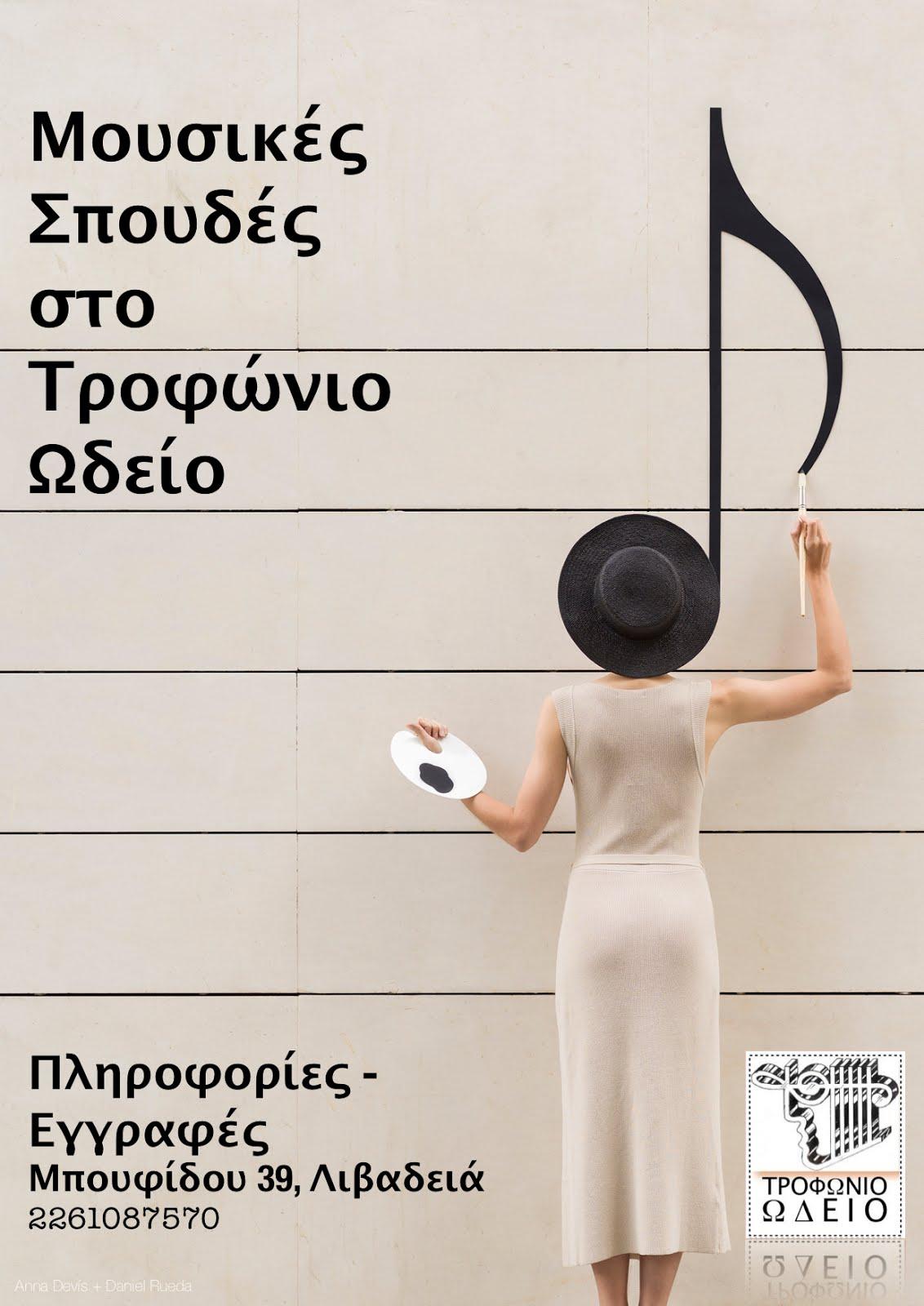 ΕΓΓΡΑΦΕΣ 2019-2020