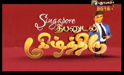 Watch Singapore Deepanudan Magizhnthiru Special 01-01-2016 Puthuyugam Tv 01st January 2016 New Year Special Program Sirappu Nigalchigal Full Show Youtube HD Watch Online Free Download