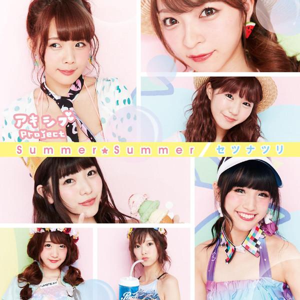 [Single] アキシブproject – Summer☆Summer / セツナツリ (2016.08.09/MP3/RAR)