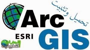 ArcGIS 10.2.2 طريقة التنصيب