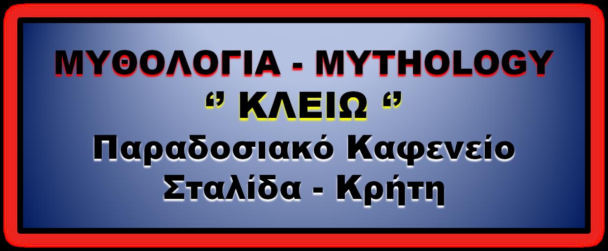 ΜΥΘΟΛΟΓΙΑ ...ΚΛΕΙΩ...ΣΤΑΛΙΔΑ...MYTHOLOGY KLIO STALIDA
