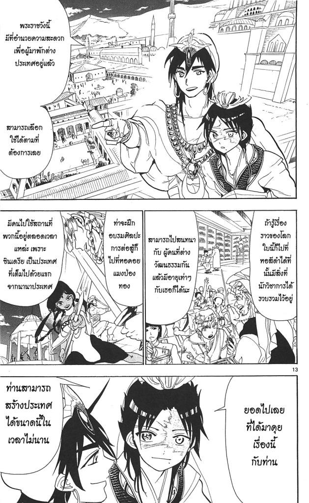 Magi the Labyrinth of Magic 86 TH นามของเขาคือ เรน ฮาคุริว  หน้า 12