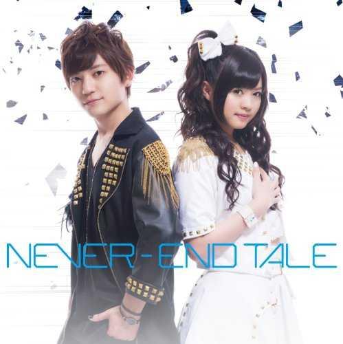 [Single] 小林竜之、鈴木このみ – NEVER-END TALE (2015.08.19/MP3/RAR)