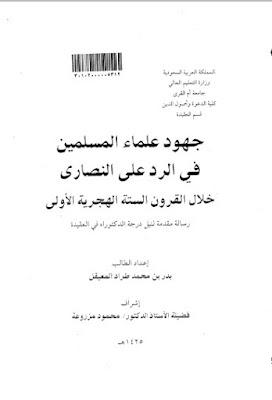 حمل كتاب جهود علماء المسلمين في الرد على النصارى خلال القرون السته الهجرية الأولى - رسالة دكتوراه