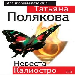 Невеста Калиостро. Татьяна Полякова — Слушать аудиокнигу онлайн
