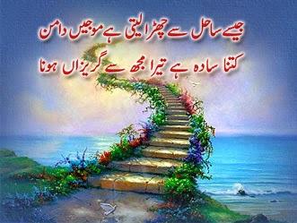 Garaizaan SMS Shayari