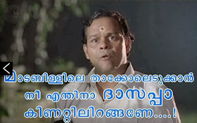 malayalam photo comments, film dialogues, new movie dialogues, latest