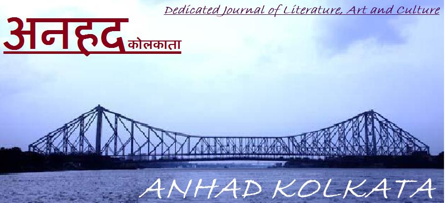 Anhad Kolkata