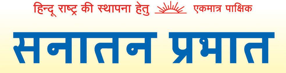 Hindi Sanatan Prabhat