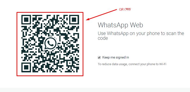 whatsapp qr code scan
