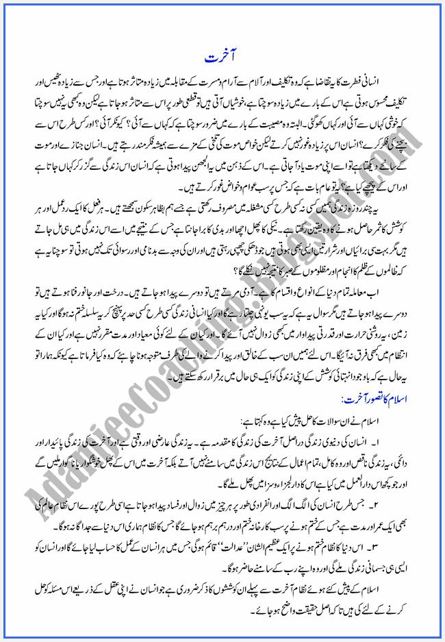 XI-Islamiat-Notes-Bunyadi-Aqaid-Akhiraat