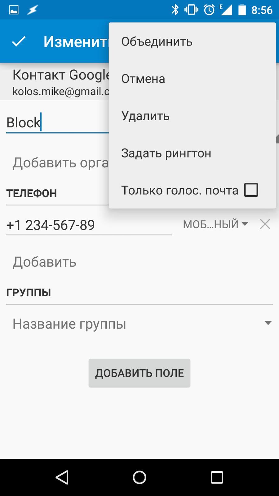Программа на телефон темный перечень