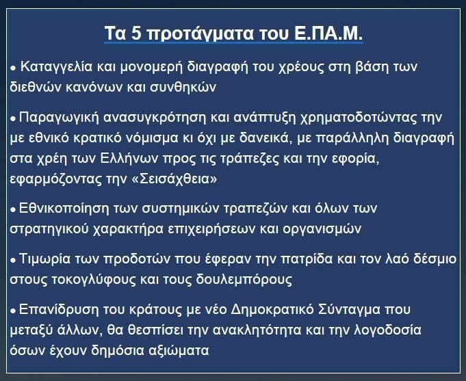 ΠΡΟΤΑΓΜΑΤΑ ΕΠΑΜ