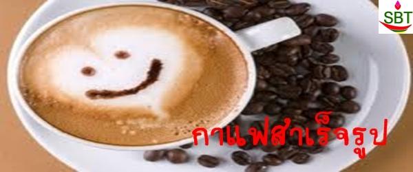 ครียมเทียมจากถั่วเหลือง กาแฟ S Cafe มีส่วนช่วยลดน้ำหนัก ความอ้วน ทำให้สัดส่วนกระชับ ลดไขมันส่วนเกิน ช่วยทำให้ผิวพรรณผ่องใส มีอาการกระชุ่มกระชวย บำรุงระบบเลือดและการทำงานของระบบร่างกายต่างๆ  เป็นสมุนไพรล้วนไม่มีผลข้างเคียงใดๆ ทานก่อนอาหารเพื่อลดน้ำหนัก หลังอาหารเพื่อ เพิ่มน้ำหนัก