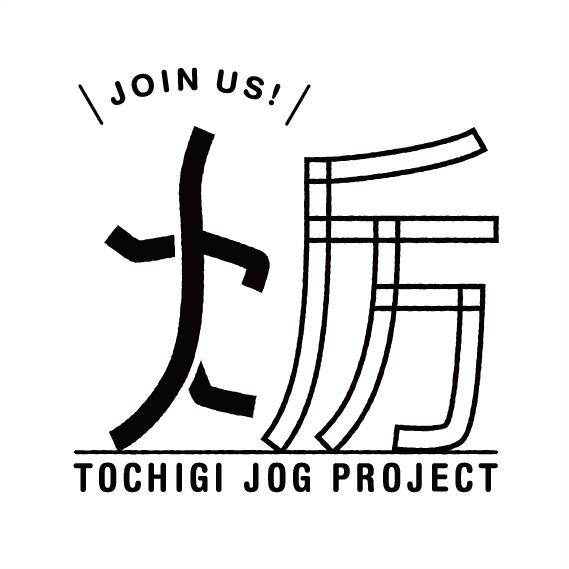 栃木県内jogプロジェクトロゴ