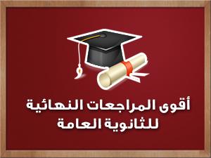 المراجعات النهائية للثانوية العامة من اليوم السابع المرحلة الاولى