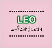 Leo Horoscope 2014 In Urdu