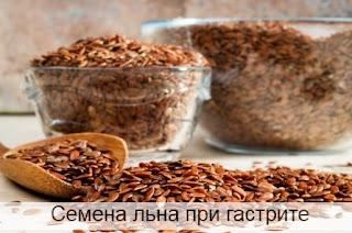 Семена льна при гастрите с повышенной кислотностью