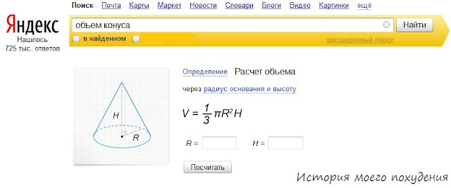 формулы онлайн