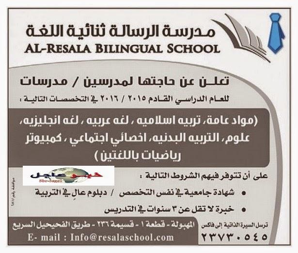 مطلوب معلمين ومعلمات جميع التخصصات لكبرى مدارس الكويت  للعام الجديد 2015 - 2016