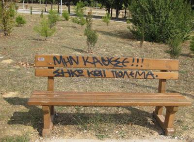 Οι λόγοι κατάλυσης του συντάγματος της Ελλάδος και τι πρέπει να κάνουμε