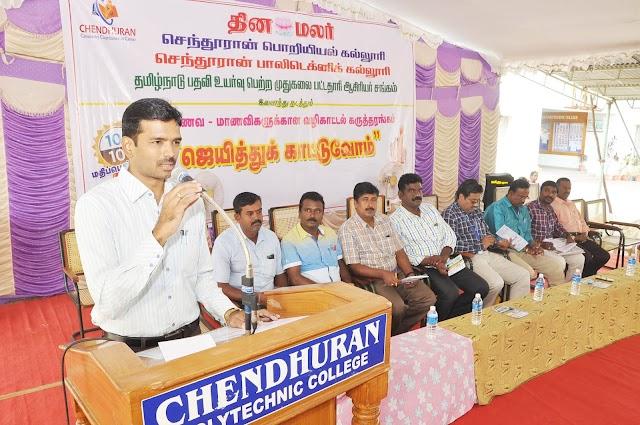 ஜெயித்து காட்டுவோம் - ORGANISED BY செந்தூரான் கல்விநிறுவனங்களின் ,TNPPGTA SVG DT and DINAMALAR