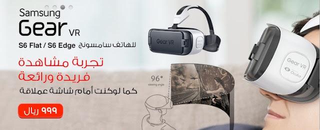 سعر نظارة الواقع الافتراضى Samsung Gear VR فى مكتبة جرير