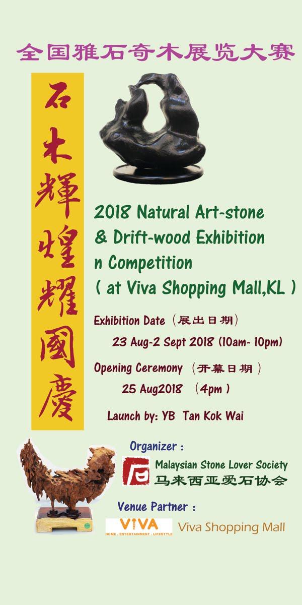 Viva exhibition 2018