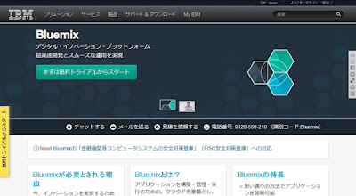 http://www.ibm.com/cloud-computing/jp/ja/bluemix/