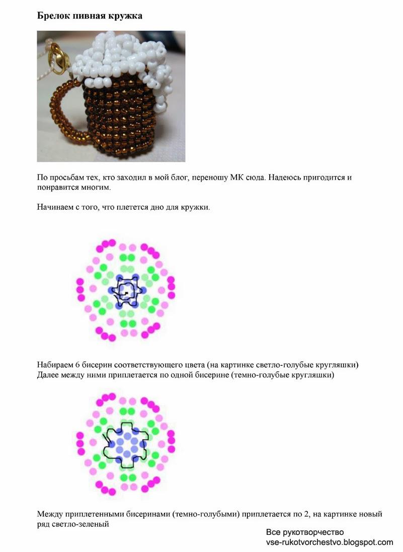 Кружок плетение из бисера