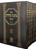 Mishna á netinum