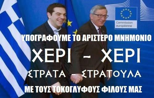 """""""Σύντροφοι""""! Με βαφτίσια μόνο, λύση στα Οικονομικά προβλήματα της χώρας ΔΕΝ δίνετε!"""