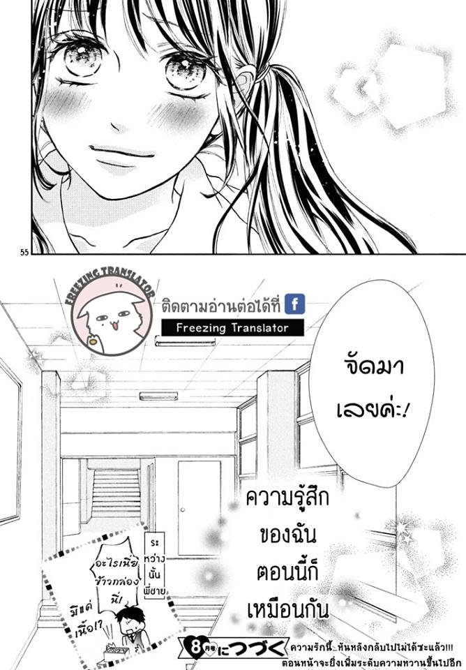 Asahi-senpai no Okiniiri ตอนที่ 1 TH แปลไทย
