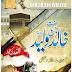 Shamsheer e Benayam || Hazrat Khalid Bin Walid