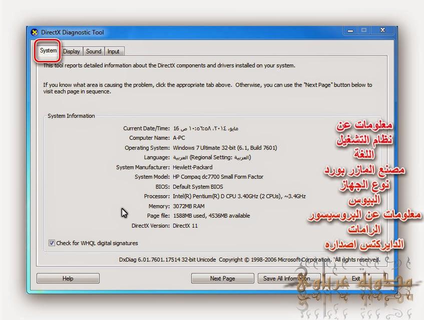 خطوات بسيطة لمعرفة أمكانيات جهازك بدون برامج