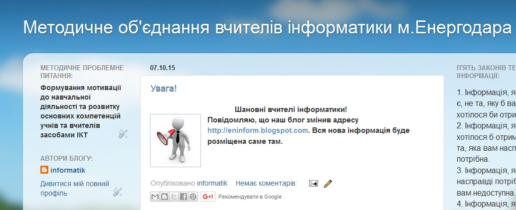 Блог МО інформатиків 2008-2015 р.р.