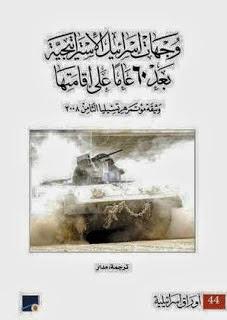 وجهات إسرائيل الاستراتيجية بعد 60 عاما على لإقامتها ( وثيقة مؤتمر هرتسيليا الثامن 2008 ) - أنطوان شلحت pdf