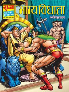 Bhagya Vidhata (Bhokal Hindi Comic)