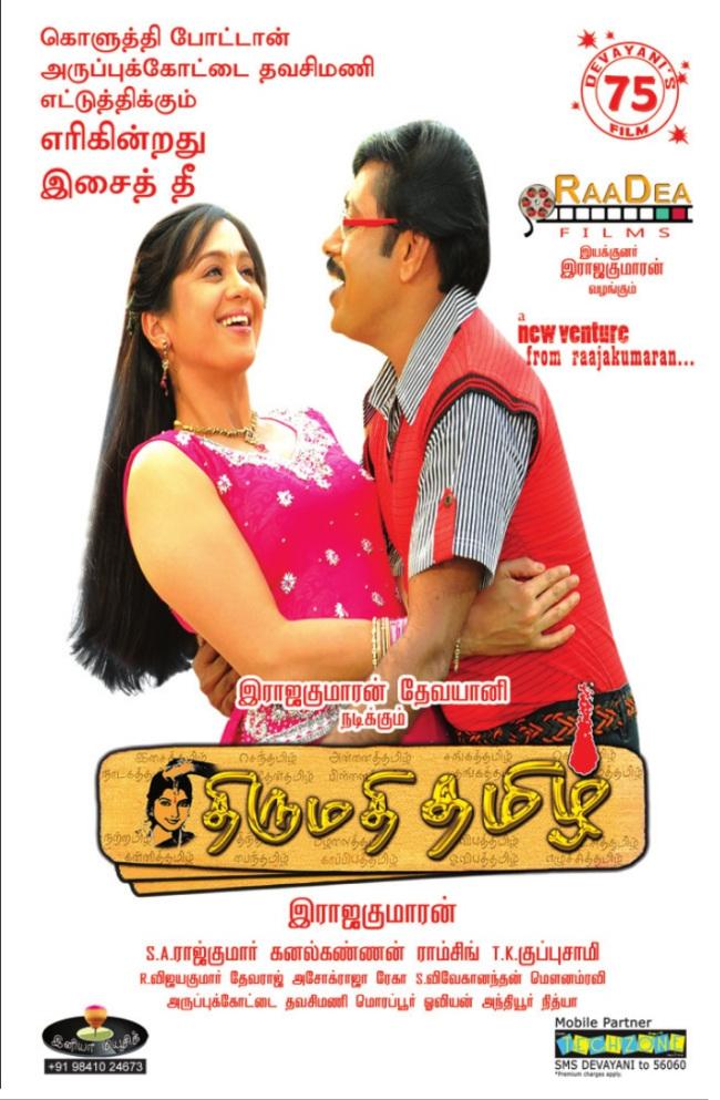 Thirumathi Tamil DvD
