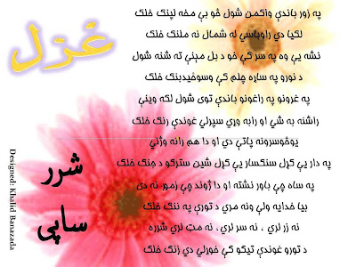 Pashto Poetry By Shar saafi, Pashto new Poetry