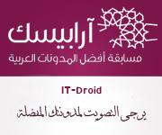 مسابقة أفضل المدونات العربية
