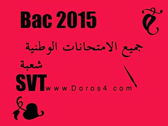 جميع امتحانات الباكالوريا لشعبة SVT (علوم الحياة والأرض) من 2006 الى 2014
