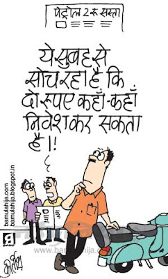 petrol price hike, Petrol Rates, common man cartoon