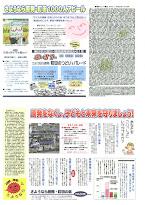 町田市で「さようなら原発1000人アピール」