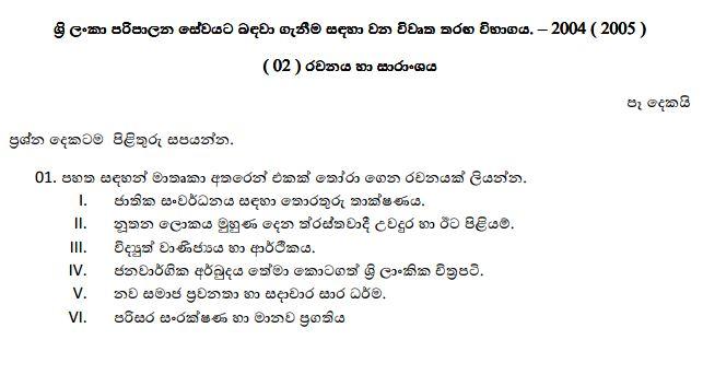 Sri Lanka Administration Service Past Paper
