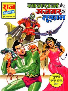 AJGAR KA TOOFAN (Nagraj Hindi Comic)