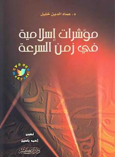 حمل كتاب مؤشرات اسلامية في زمن السرعة - عماد الدين خليل