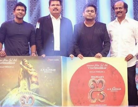 Ai Audio Launch – Part 1 – Jaya TV
