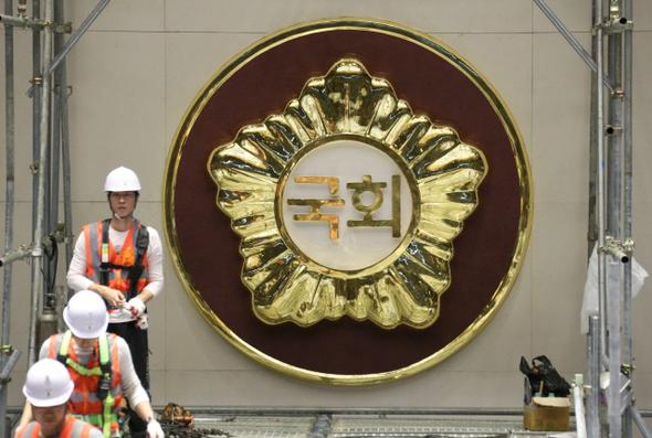 Emblemas coreanizado de la Asamblea Nacional de Corea del Sur