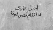 أعـــذر مــن أنـــذر